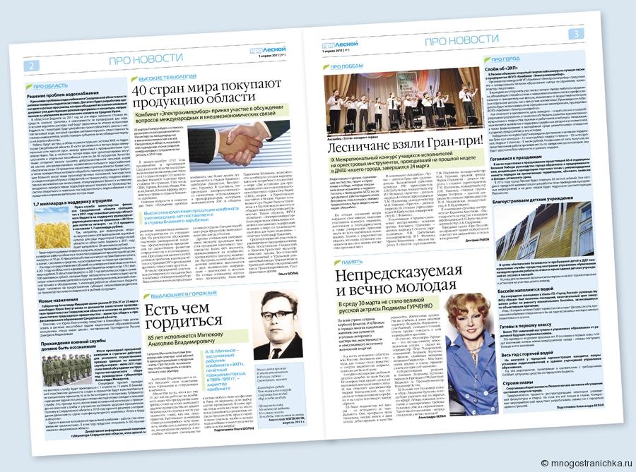 a3424a151bc2 Газета А3 «Про Лесной»   Многостраничные издания. Поздравительные ...