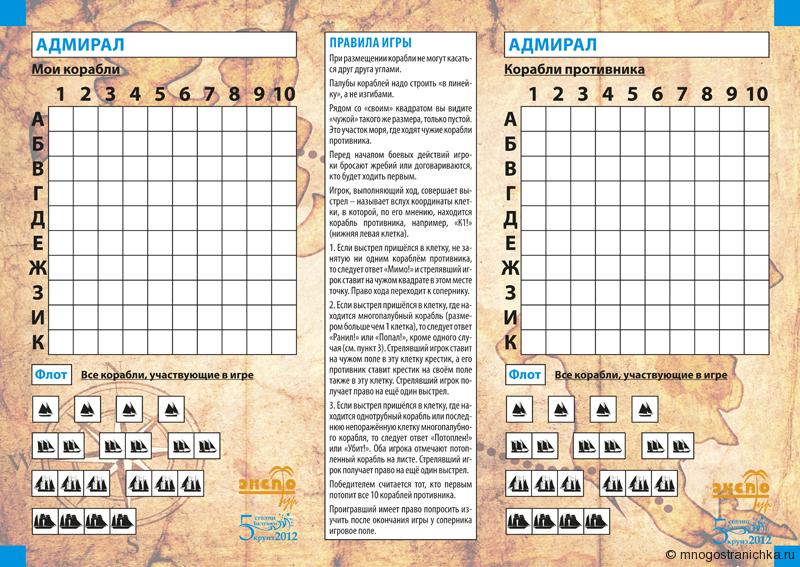 expotur-morskoy-boy-a3-print