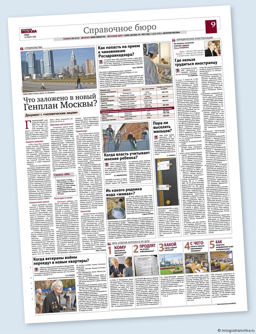 22792d8f1a43 Ежедневная городская газета, формат А2 Макет 3 (разработан Еленой Фортуна)